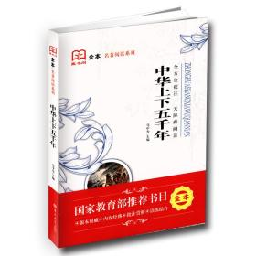 藏书阁全本名著阅读系列 中华上下五千年 全方位批注 无障碍阅读马中伟著