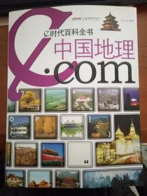 e时代百科全书:中国地理.com