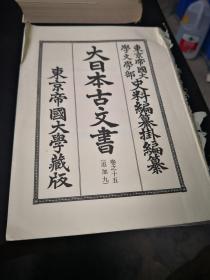 大日本古文书之 正仓院编年文书之十五(追加九) 日本古籍现代复刻本