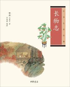 长物志 (中华生活经典)