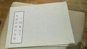 清代民间旧抄本-百事符