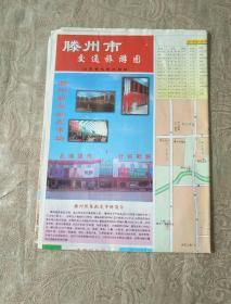地图类《滕州市交通旅游图》地图袋三