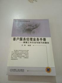 客户服务经理业务手册:掌握工作方法与技巧的捷径