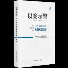以案示警 75个违纪违法典型案例剖析  中国方正出版社 9787517405962