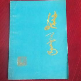谜语书一黄岩县工人俱乐部灯谜组1983年,品佳
