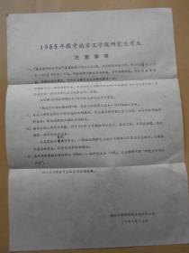 【1985年报考南京工学院研究所考生,注意事项】