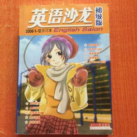 英语沙龙初级版(2006年1-12月 初级版 全年合订本)