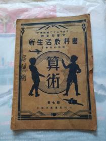 新生活教科书 算术第七册(民国二十二年)