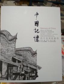 中国记忆:四川民居绘画卷