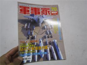 军事家 1997年70期