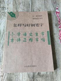小学语文生字古诗正楷字帖
