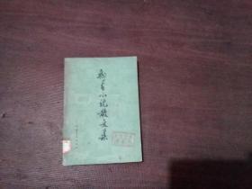 柳青小说散文集