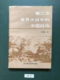 第二次世界大战中的中国战场(一版一印)