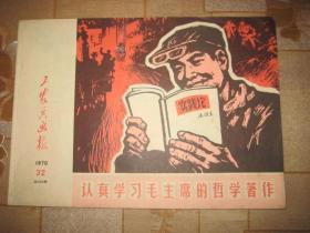工农兵画报【1970年32期 总120期】 BD  6947