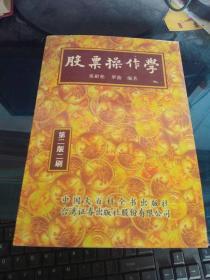 股票操作学:第二版二刷 张龄松  中国大百科全书出版社  私藏签名见图