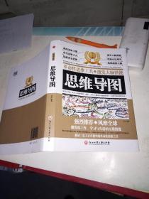 思维导图(精华卷)