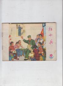 红小兵1975.12