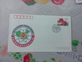 邮资文献    1991年首届中国驰名商标消费者评选活动纪念封