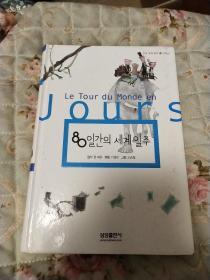 韩语原版:80天旅游地球一圈