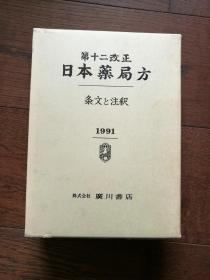 第十二改正日本药局方+第一追补:条文と注释(日文原版,函套装)
