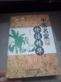中医诊法精华