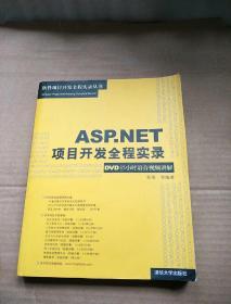 ASP.NET项目开发全程实录