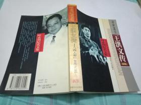 王洪文传:『四人帮』全传之三     书9品如图