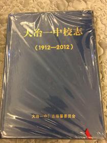 大冶一中校志(1912-2012)