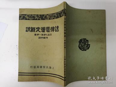 民國書 法律思想史概說 [日]小野清一郎 著 民智書局 (B5-01)
