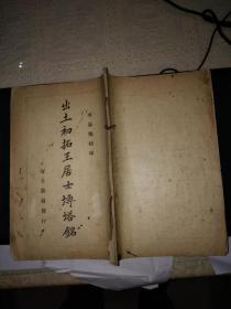 民国十三年三版:《出土初拓王居士砖塔铭》珂罗版