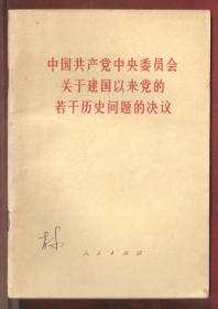 中国共产党中央委员会关于建国以来若干历史问题的决议