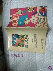 漫画 七龙珠姐妹篇 七笑拳 第13册