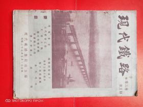 现代铁路第三卷第五期 桥梁专号 民国37年5月1日出版