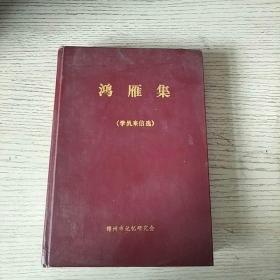 实用记忆类:鸿雁集  (学员来信选)1—10册  合订本  硬精装