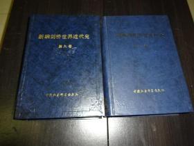 《新编剑桥世界近代史》(1)(第一卷) (精装)