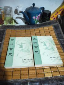 五灯会元:上下【2册合售】繁体竖版