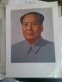 文革时期毛主席像,人民美术出版社,保真