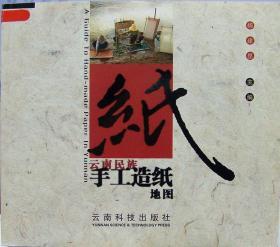 云南民族手工造纸地图
