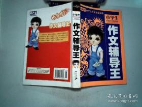 小学生作文金榜文库作文辅导王 肖丹 黄山书社