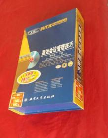 时代光华管理课程《 高效会议管理技巧》【共10讲 VCD5张 CD2张 文字教材一套 效率手册一本】大全套 库存未阅