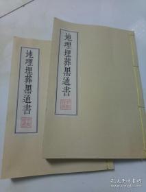 【珍稀版本】地理埋葬黑通书,出灵点窍全书