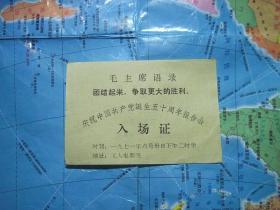1971年 庆祝中国共产党诞生五十周年报告会 入场证