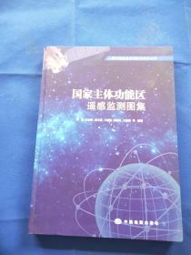 人居环境遥感应用技术研究丛书:国家主体功能区遥感监测图集