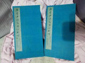 李阳冰篆书  《谦卦碑 共2册全 经折装