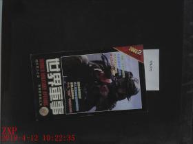 世界军事 2003.2