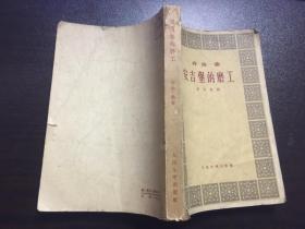 安吉堡的磨工(58年1版1印)