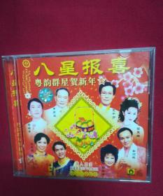 CD:粤剧-八星报喜-粤韵群星贺新年