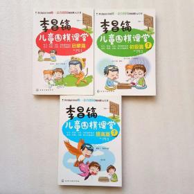 李昌镐儿童围棋课堂(启蒙篇+初级篇+提高篇)3本合售