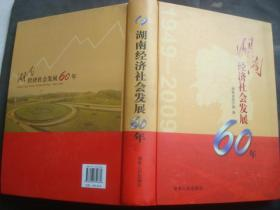 湖南经济社会发展60年:1949-2009