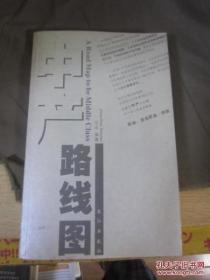 中产路线图 江山 长江出版社